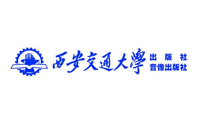 西安交通大学出版社